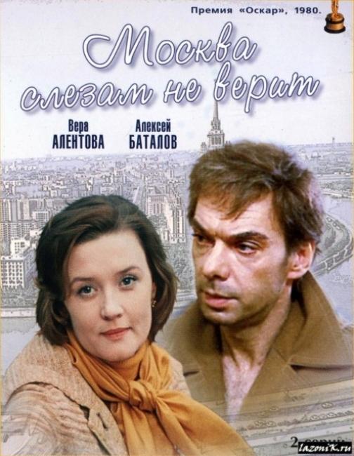 """Москва слезам не верит"" (1979)"