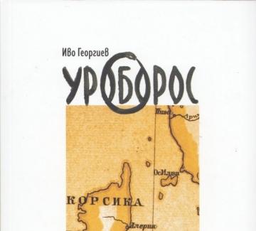 """""""Уроборос"""" на Иво Георгиев"""