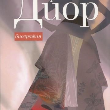 """""""Кристиан Диор - биография"""" на Мари-Франс Пошна"""