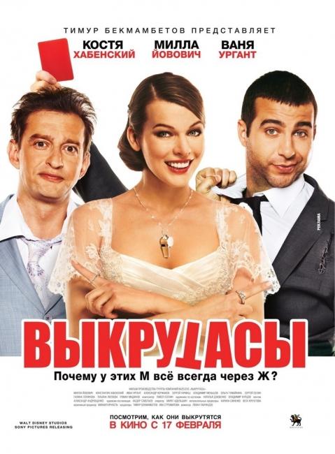 Выкрутасы/Въртели (2011)