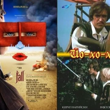 """Йо-хо-хо"" (1981) и ""The Fall"" (2006)"