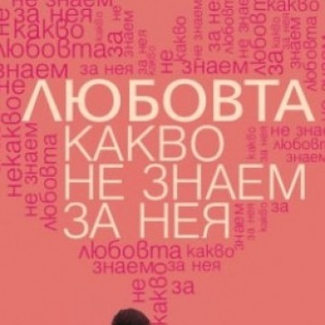 Какво не знаем за любовта