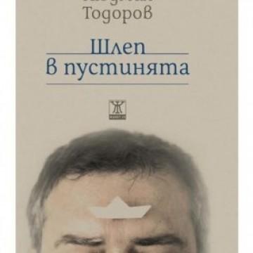 "Из ""Шлеп в пустинята"" на Людмил Тодоров"