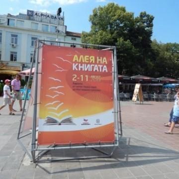 Алея на книгата във Варна