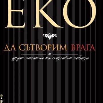 """Из """"Да сътворим врага"""", Умберто Еко"""