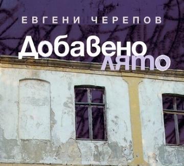 """""""Добавено лято"""" на Евгени Черепов"""