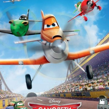 Самолети (2013)