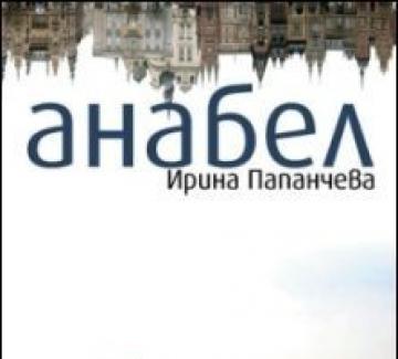 """""""Анабел"""" на Ирина Папанчева"""