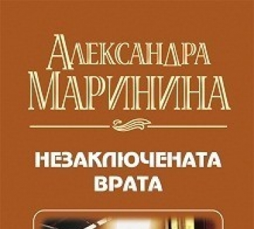 """Незаключената врата"" на Александра Маринина"