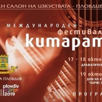 Международен фестивал на китарата в Пловдив