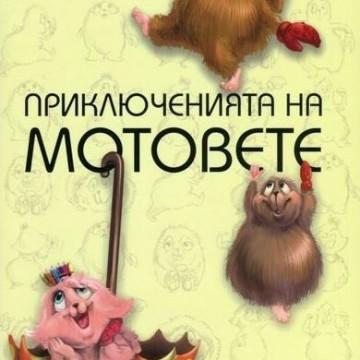 """""""Приключения на мотовете"""" на Радостина Николова"""