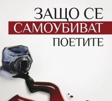 """""""Защо се самоубиват поетите"""" на Пенчо Ковачев"""