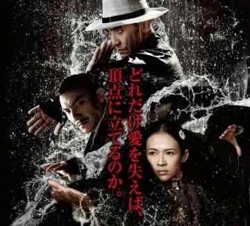 """Великият майстор""/ The Grandmaster (2013)"