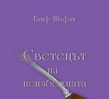 Подаряваме ви новия роман на Елиф Шафак