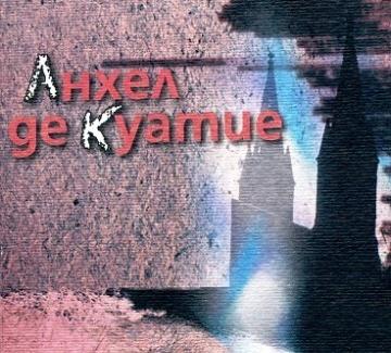 """Из """"Не забравяй камшика"""" - Втори скрижал на завета на Анхел де Куатие"""