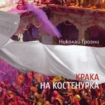 """Из """"Крака на костенурка"""" на Николай Грозев"""