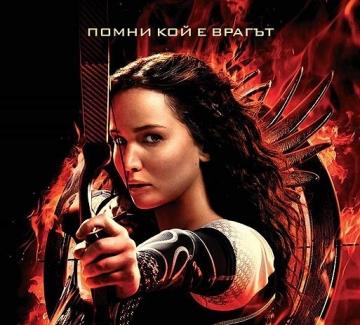 Игрите на глада: Възпламеняване/The Hunger Games: Catching Fire (2013)
