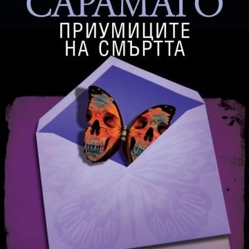 Приумиците на смъртта на Жозе Сарамаго