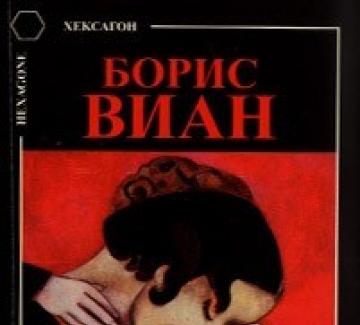 """Из """"Пяната на дните"""", Борис Виан"""