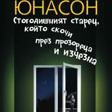 """""""Стогодишният старец, който скочи през прозореца и изчезна"""" от Юнас Юнасон"""