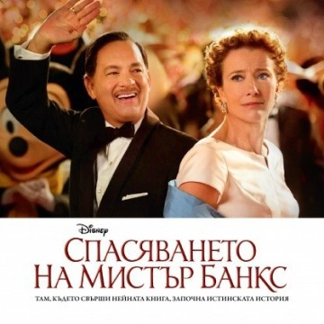 Спасяването на мистър Банкс/Saving Mr. Banks (2013)