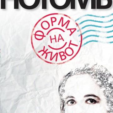 """""""Форма на живот"""" на Амели Нотомб"""