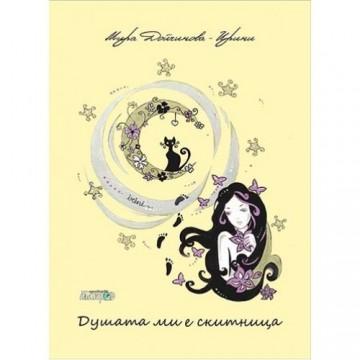 """Мира Дойчинова: """"Една идея обич. И си там."""""""