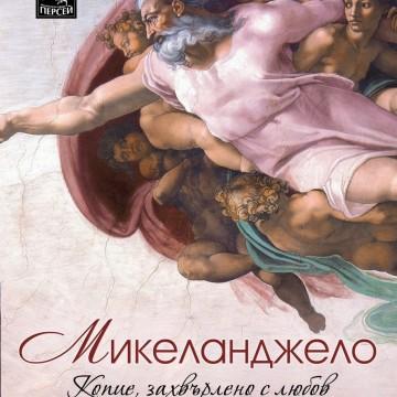 Да преоткрием Микеланджело 450 години след смъртта му
