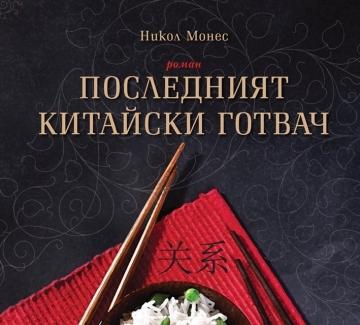 """""""Последният китайски готвач"""", Никол Монес"""