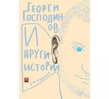 """Божури и незабравки"" от Георги Господинов"