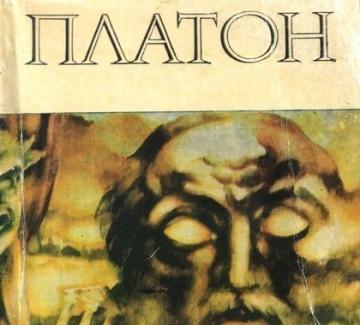 """Из """"Пирът"""" на Платон"""