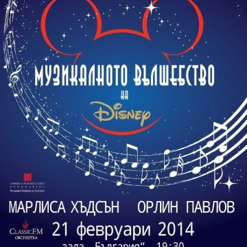 """""""Музикалното вълшебство на Disney"""" се случва и тук!"""