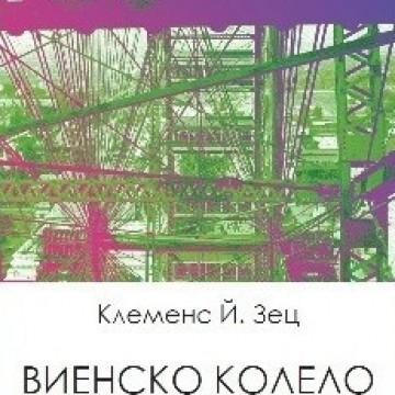 """""""Виенско колело"""" от Клеменс Й. Зец"""
