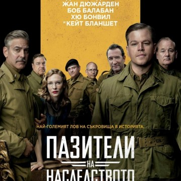 """Пазители на наследството""/The Monuments Men (2014)"