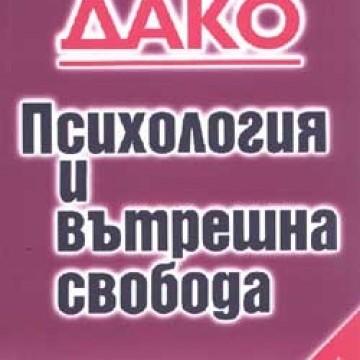 """Из """"Психология и вътрешна свобода"""" на Пиер Дако"""
