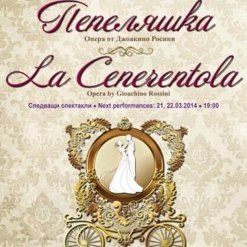 """Вълнуваща премиера: """"Пепеляшка"""" в Софийската опера"""