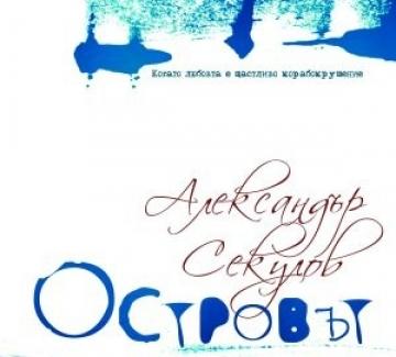 """Из """"Островът"""" на Александър Секулов"""