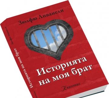 """""""Историята на моя брат"""" на Зюлфю Ливанели"""