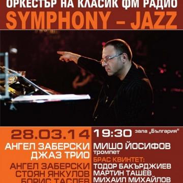 Symphony – Jazz: новият проект на Ангел Заберски