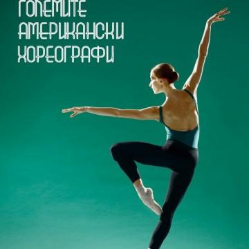 Среща с вълнуващата американска балетна класика