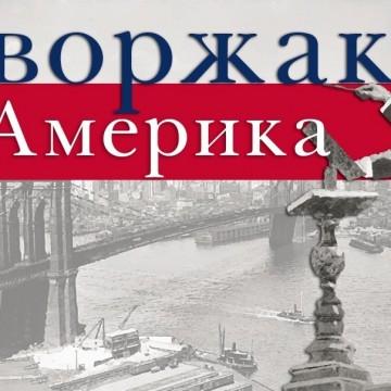 """""""Дворжак в Америка"""" е новият проект на Максим Ешкенази"""