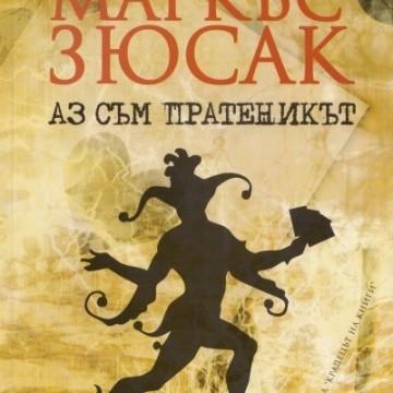 """Спечелете книгата """"Аз съм пратеникът"""" на Маркъс Зюсак"""