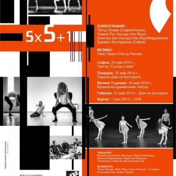 """Амбициозна танцова формула в спектакъла """"5 x 5 + 1"""""""