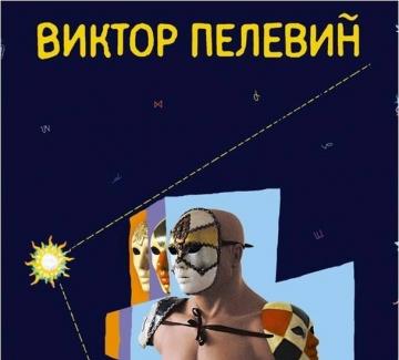 """""""t"""" на Виктор Пелевин"""