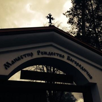 "Манастирът ""Рождество Богородично"""