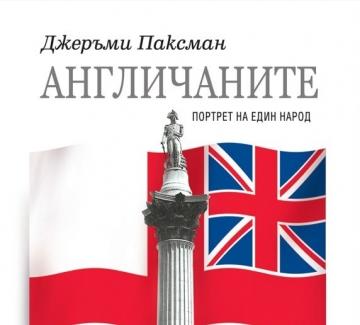 """""""Англичаните – портрет на един народ"""" от Джеръми Паксман"""