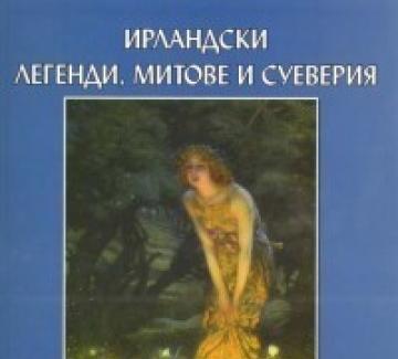 """""""Ирландски легенди, митове и суеверия"""" от лейди Джейн Франческа Уайлд"""