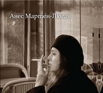 """""""Щастливите хора четат и пият кафе"""" от Анес Мартен Люган"""