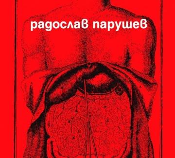"""Отвътре"" на Радослав Парушев"