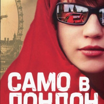 """Само в Лондон"", Ханан Ал Шаих"